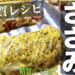 【低糖質ダイエット☆】ピザが食べたくなったらコレがオススメ!「ささみのオニオンチーズピザ」