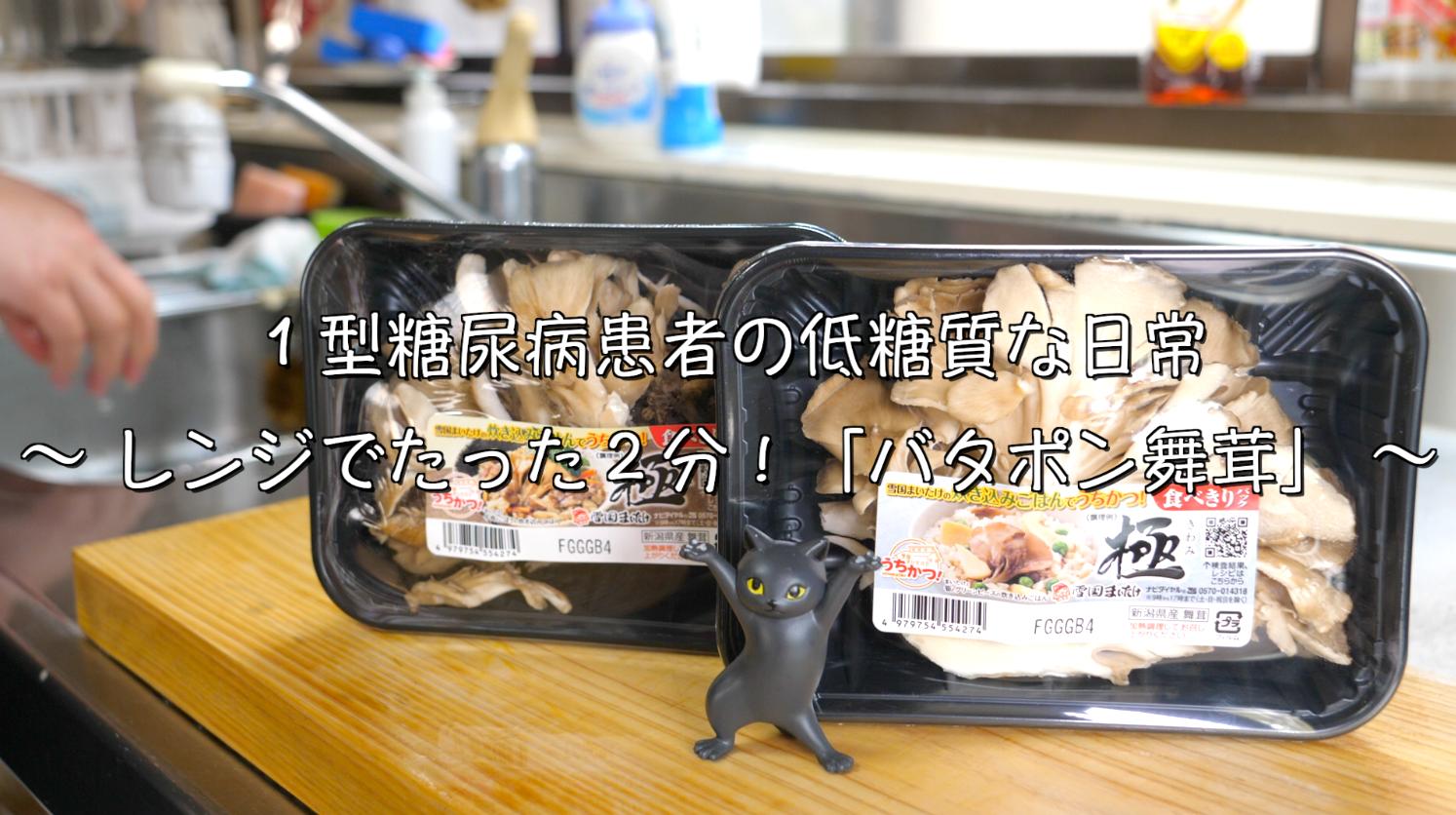 舞茸 レンジ レシピ ダイエット