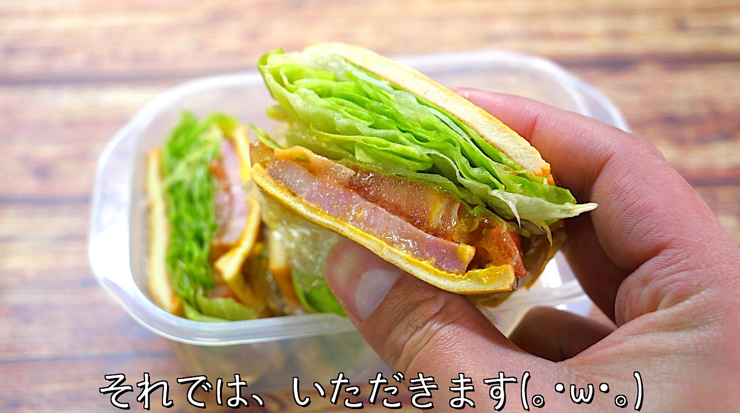 ダイエット 高野豆腐 サンドイッチ