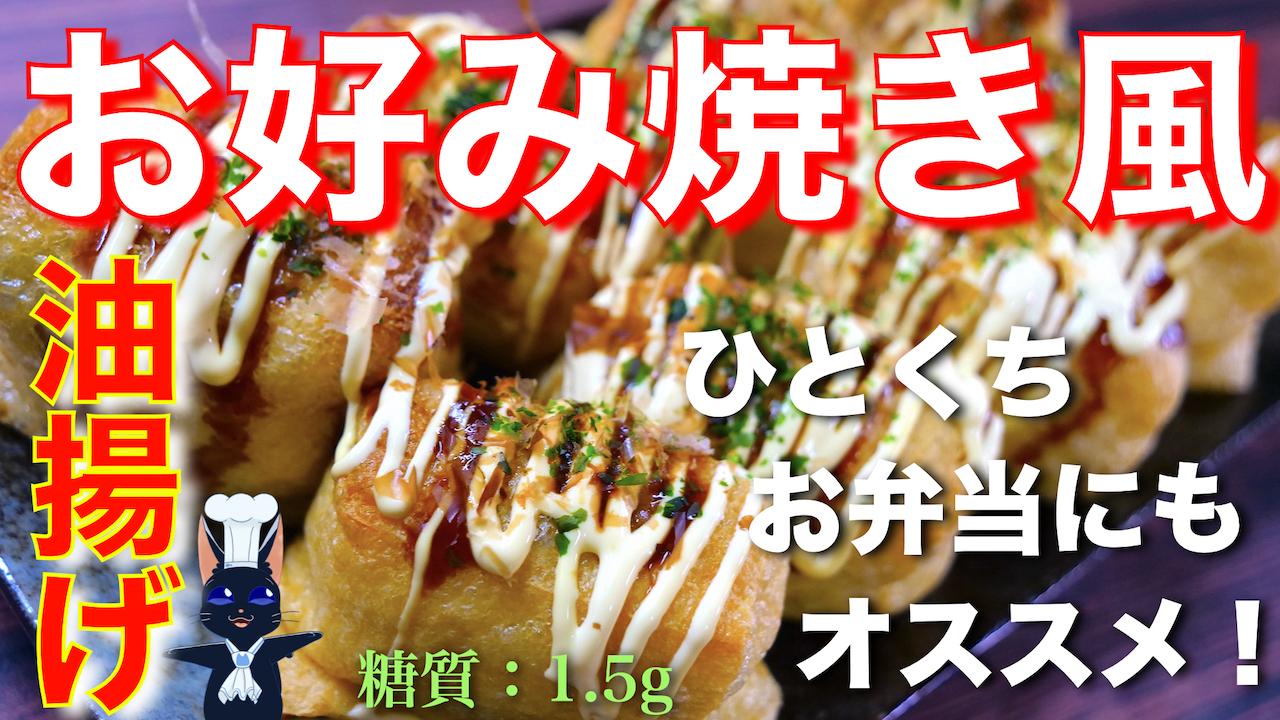 油揚げ お好み焼き レシピ お弁当