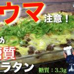 【低糖質ダイエットに超おすすめ!】激ウマなのに痩せる☆「豆腐の肉味噌チーズグラタン」の作り方【糖質制限レシピ】