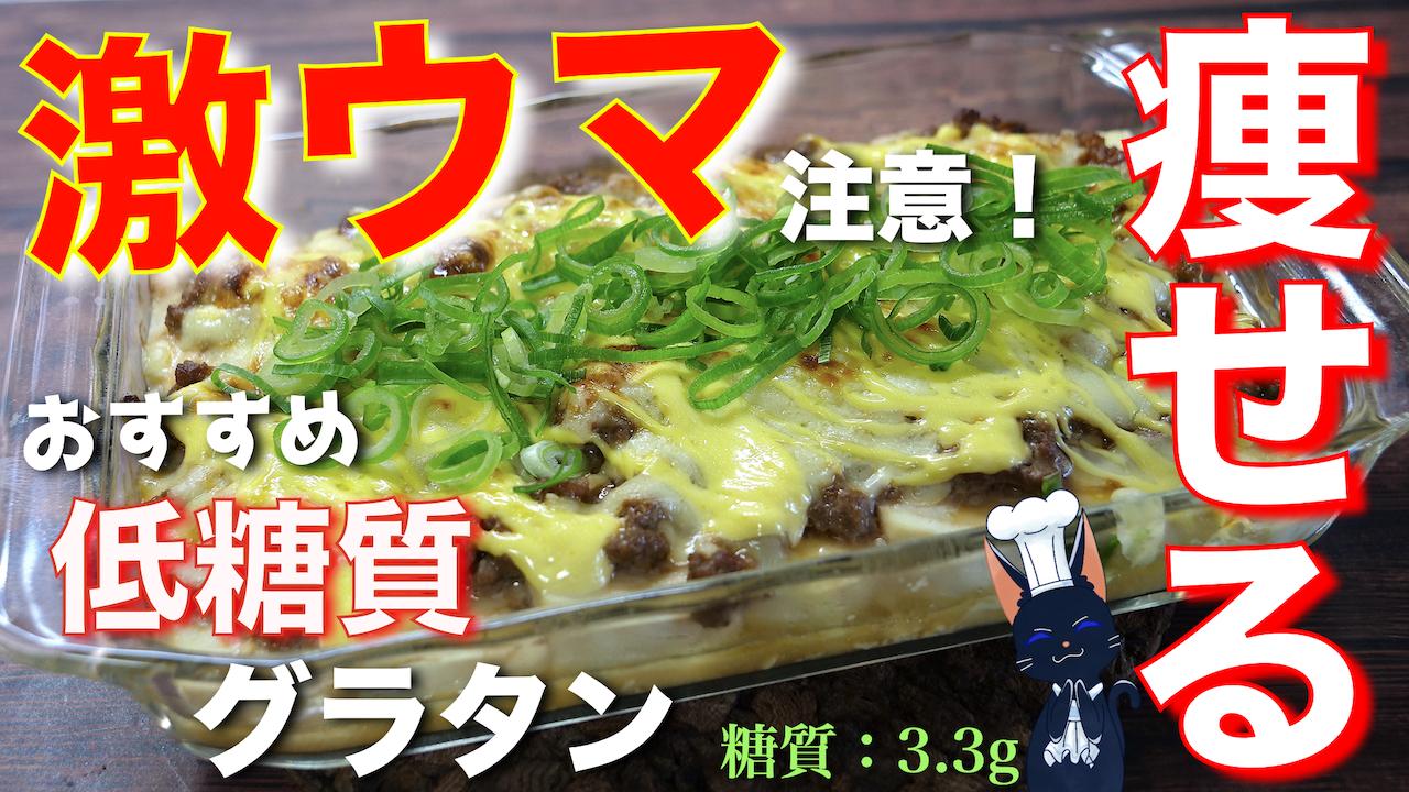 低糖質 豆腐グラタン レシピ ダイエット
