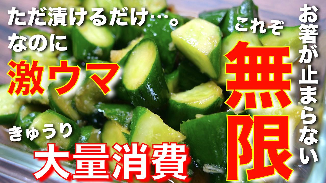 きゅうり ニンニク ポン酢 レシピ