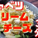 【材料2つ!レンジでたった3分♬】「キャベツのクリームチーズサラダ」の作り方【低糖質レシピ】