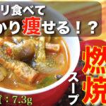 【1軍入り確定!低糖質ダイエットスープ☆】マジで痩せる!?「ずっと飽きない脂肪燃焼スープ」の作り方