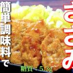 ささみ 生姜焼き レシピ 低糖質