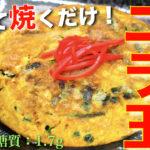 【オカズからお弁当まで大活躍☆】混ぜて焼くだけ!「紅生姜のツナニラ玉」の作り方【低糖質レシピ】