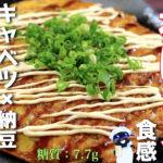 【最高のねばねば!とろとろ!】楽チンの混ぜて焼くだけシリーズ♬「キャベツと納豆のチー玉」【おつまみレシピ】