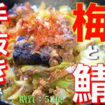【手抜きなのにめちゃウマ!☆】簡単すぎる⋯。「サバ缶とキャベツのさっぱり梅煮」の作り方【低糖質レシピ】