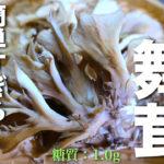 【電子レンジでたった2分!】簡単なのにウマすぎる♬「バタポン舞茸」の作り方【低糖質レシピ】