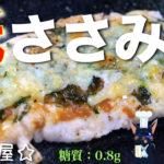 【痩せたいけど食べたいっ!低糖質な最強レシピ☆】居酒屋のアノ味!「紙ささみの梅しそチーズ焼き」
