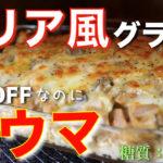 【激ウマ注意!】ソイライスで糖質OFF☆「ドリア風グラタン」の作り方【糖質制限レシピ】