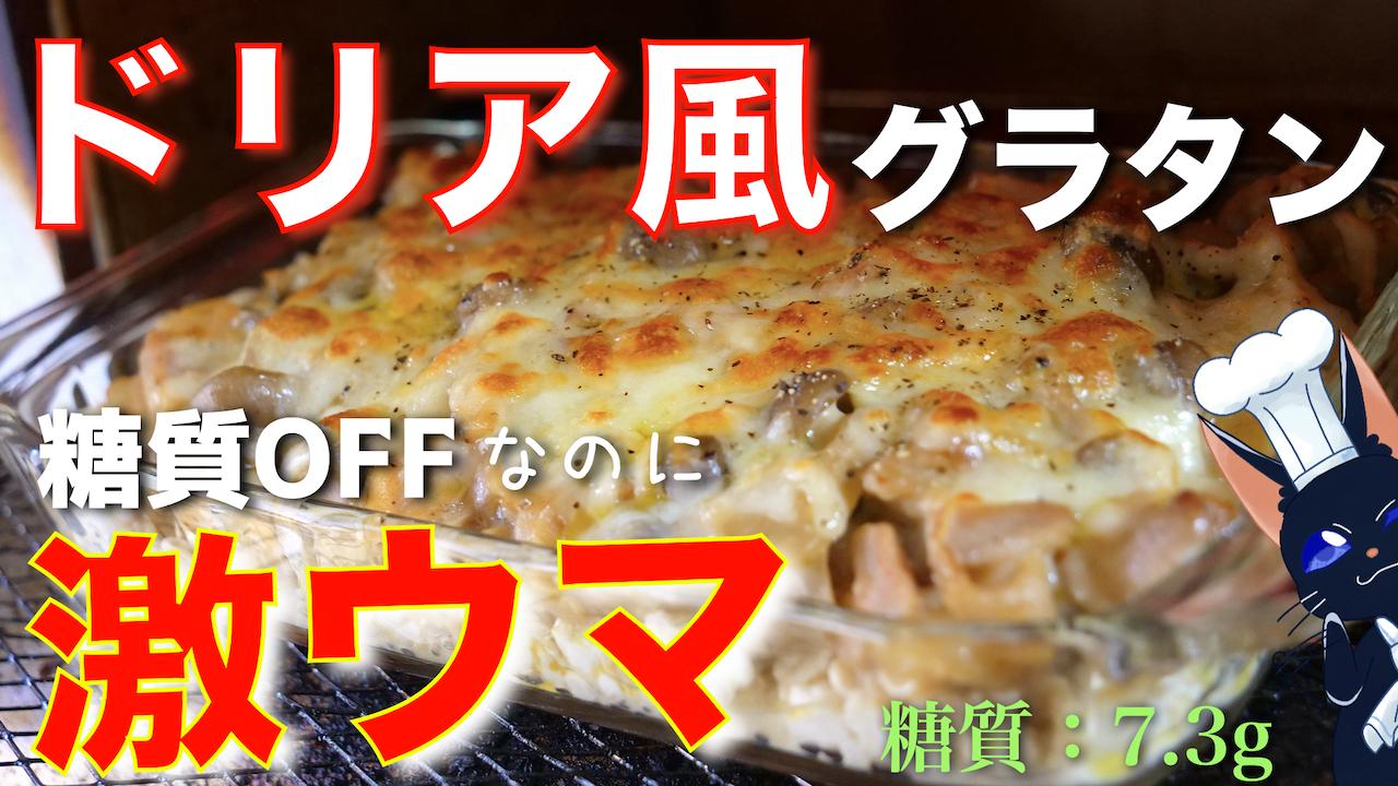 グラタン 低糖質 豆腐 ダイエット