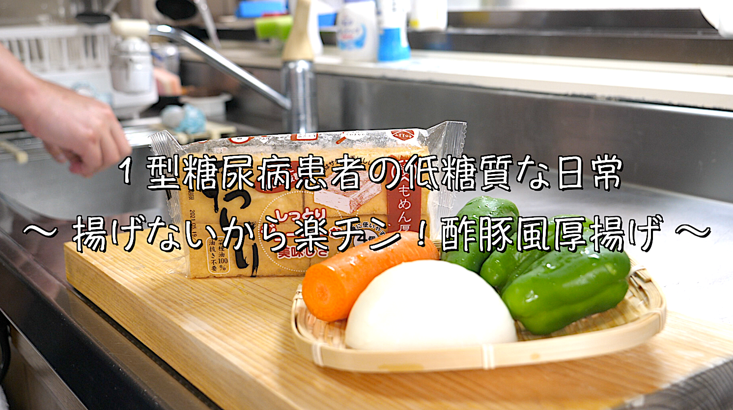 厚揚げ 酢豚風 レシピ 低糖質