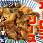 【お箸がススムコッテリ味付け!】「豚肉とナスのオーロラ味噌ソース炒め」の作り方【低糖質レシピ】