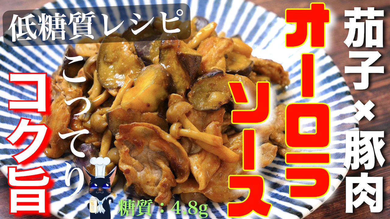 ナス 味噌炒め レシピ