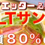 【マジで痩せる!? 奇跡のサンドイッチ☆】糖質80%O F F ♬「高野豆腐のBLTサンド」の作り方【低糖質レシピ】