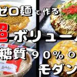 【糖質0麺を使って、驚くほどの超ボリューム!】糖質90%OFF!「モダン風お好み焼き」の作り方【低糖質レシピ】