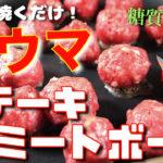 【超肉肉しい!激ウマレシピ】材料1つをただ混ぜて焼くだけ☆「ステーキミートボール」の作り方