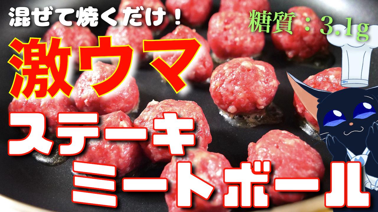 ひき肉 ミートボール レシピ
