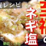 【トースターで超簡単に作れる!絶品すぎる1品☆】「厚揚げのネギ塩レモンダレ」の作り方【低糖質レシピ】