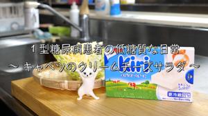 キャベツ クリームチーズ 低糖質 レシピ