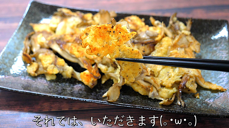舞茸 チーズ おつまみ レシピ