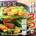 【朝食にオススメの低糖質な1品!】「小松菜の簡単炒め」の作り方【糖質制限レシピ】