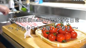 ミニトマト 豚バラ 串焼き レシピ