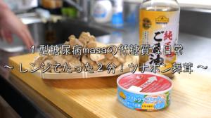 舞茸 ツナ缶 レシピ