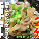 【レンジでたった2分!】簡単なのにウマすぎる☆「ツナポン舞茸」の作り方【低糖質レシピ】