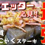 【低糖質で節約もできちゃう!】約150円で作れる!ペペロンチーノ風「こんにゃくステーキ」の作り方【糖質制限レシピ】