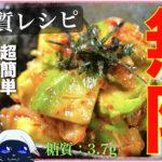 【無限レシピ】これぞ最強の組み合わせ☆「絶品アボカドキムチ」の作り方【低糖質レシピ】