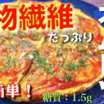 【キノコの食物繊維がたっぷり!】混ぜて焼くだけ☆「えのきの明太オムレツ」の作り方【低糖質レシピ】