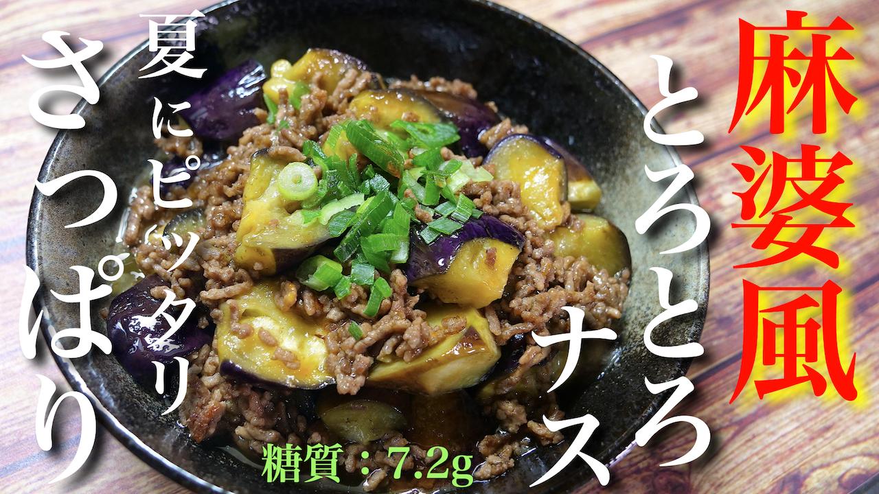 麻婆茄子 レシピ 低糖質