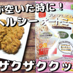 【小麦粉不使用で糖質OFF!】ザクザク食感が最高☆「オートミールのソフトクッキー」の作り方【低糖質レシピ】