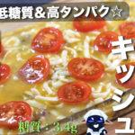 サバ缶 レシピ ダイエット 低糖質