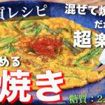 【巻かないから失敗しない!】おつまみ専用!?「ザーサイの卵焼き」の作り方【低糖質レシピ】