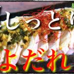 【ほったらかしで超しっとり☆】低糖質・低脂質・高タンパク!「香味ソースのよだれ鶏」の作り方【糖質制限レシピ】