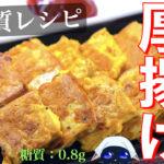 【ひと口サイズが可愛い☆】「厚揚げのチーズピカタ」の作り方【低糖質レシピ】