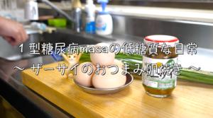 ザーサイ おつまみ レシピ 低糖質