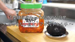 アボカド キムチ レシピ 低糖質
