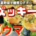 【大人気の夏野菜で糖質OFF!】簡単なのにウマすぎる⋯。ズッキーニの最高の食べ方【低糖質レシピ】