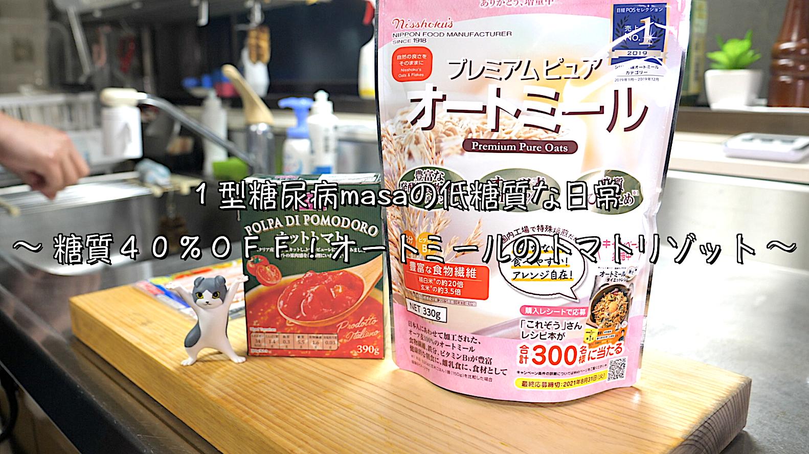 オートミール レシピ トマトリゾット