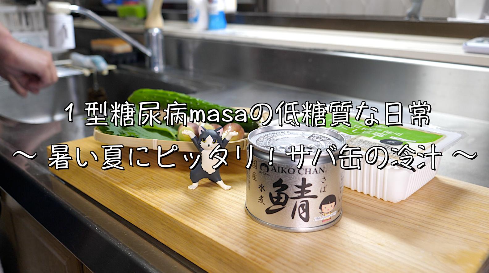 サバ缶 冷汁 低糖質 ダイエット