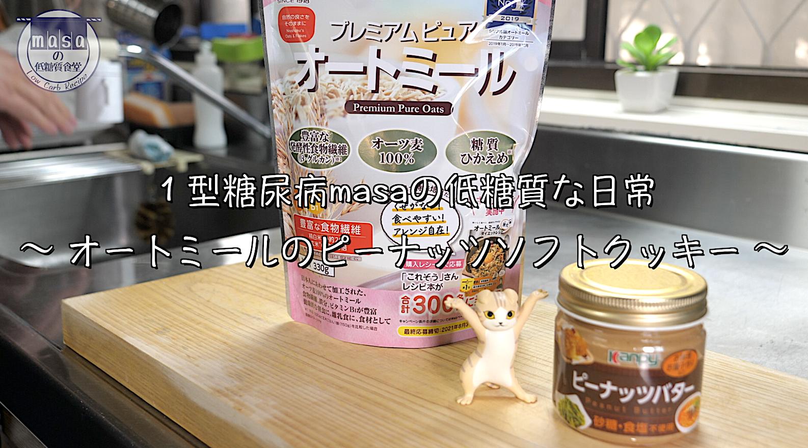 オートミール クッキー レシピ