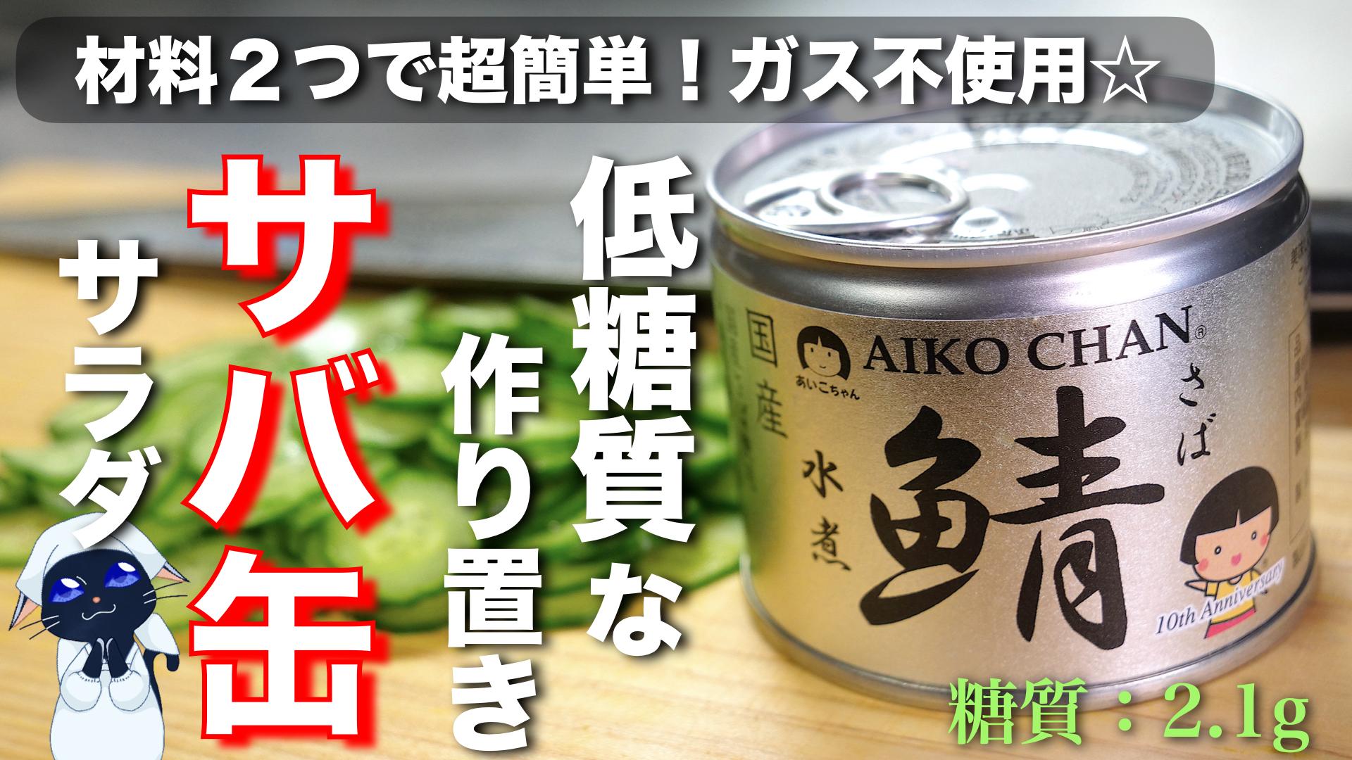 サバ缶 きゅうり レシピ 低糖質