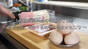 えのき 明太子 卵 レシピ