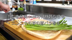 豚バラ巻き 茎ニンニク レシピ 低糖質