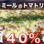 【あきれるほど簡単なのに、本当に美味しいオートミールの食べ方】「オートミールのトマトチーズリゾット風」【糖質OFFレシピ】